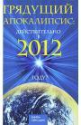 Грядущий Апокалипсис: действительно в 2012 году?