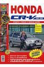 Honda CR-V. 1995-2001. Эксплуатация, обслуживание, ремонт
