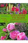 Идеальные растения для вашего сада
