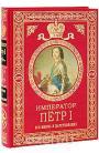 Император Петр I. Его жизнь и царствование