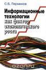 Информационные технологии как фактор экономического роста