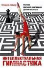 Интеллектуальная гимнастика