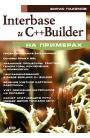 Interbase и С++Builder на примерах ( +CD-ROM )