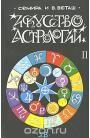 Искусство астрологии. Часть 2