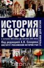 История России. Том 2. С начала XIX века до начала XXI века