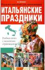 Итальянские праздники. Учебная книга с элементами страноведения