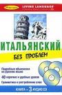 Итальянский без проблем. Начальный уровень (книга + 3 CD)