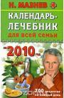 Календарь-лечебник для всей семьи на 2010 год. 700 рецептов на каждый день