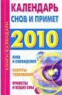 Календарь снов и примет. 2010