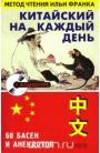 Китайский на каждый день. 60 басен и анекдотов (+ CD)