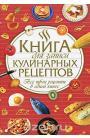 Книга для записи кулинарных рецептов. Все твои рецепты в одной книге