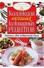 Коллекция лучших кулинарных рецептов. Напиши свою поваренную книгу