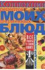 Коллекция рецептов моих фирменных блюд. Книга для записей