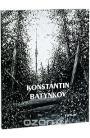 Константин Батынков / Konstantin Batynkov