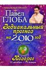 Козерог. Зодиакальный прогноз на 2010 год