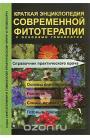 Краткая энциклопедия современной фитотерапии с основами гомеопатии
