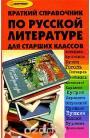 Краткий справочник по русской литературе для старших классов