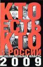 Кто есть кто в России. Исполнительная власть