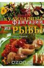 Кулинарные фантазии из рыбы