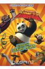 Кунг-фу Панда. Спасти Долину Мира