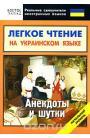 Легкое чтение на украинском языке. Анекдоты и шутки. Начальный уровень