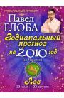 Лев. Зодиакальный прогноз на 2010 год