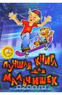 Лучшая книга для мальчишек (+ CD-ROM)