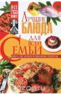 Лучшие блюда для всей семьи. Книга для записи кулинарных рецептов