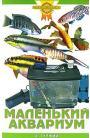 Маленький аквариум