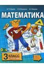 Математика. 3 класс. 2 полугодие