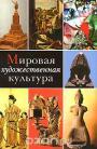 Мировая художественная культура. В 2 томах. Том 2