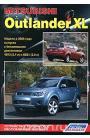 Mitsubishi Outlander XL. Модели с 2006 года выпуска с бензиновыми двигателями 4В12 (2,4 л) и 6В31 (3,0л). Устройство, техническое обслуживание и ремонт