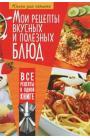 Мои рецепты вкусных и полезных блюд. Книга для записей
