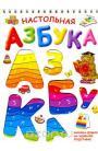 Настольная азбука