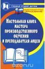 Настольная книга мастера производственного обучения и преподавателя лицея