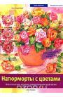 Натюрморты с цветами. Классические мотивы акварельными красками