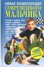 Новая энциклопедия современного мальчика