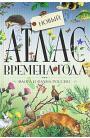 Новый атлас. Времена года. Флора и фауна России