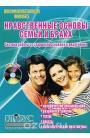 Нравственные основы семьи и брака. Система работы со старшеклассниками и родителями (+ CD-ROM)