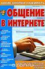 Общение в Интернете. Простой и быстрый курс для самостоятельного изучения