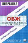 ОБЖ. 9 и 11 классы. Экзаменационные билеты