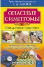 Опасные симптомы. Справочник пациента