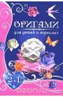 Оригами для детей и взрослых. Самые красивые поделки из бумаги