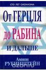 От Герцля до Рабина и дальше. Сто лет сионизма