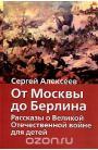 От Москвы до Берлина. Рассказы о Великой Отечественной войне для детей