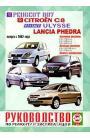 Peugeot 807, Citroen C8, Fiat Ulysse, Lancia Phedra. Руководство по ремонту и эксплуатации