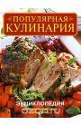 Популярная кулинария. Энциклопедия вкусных и здоровых рецептов