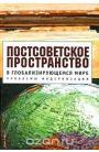 Постсоветское пространство в глобализирующемся мире. Проблемы модернизации