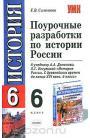 Поурочные разработки по истории России. 6 класс