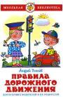 Правила дорожного движения для будущих водителей и их родителей
